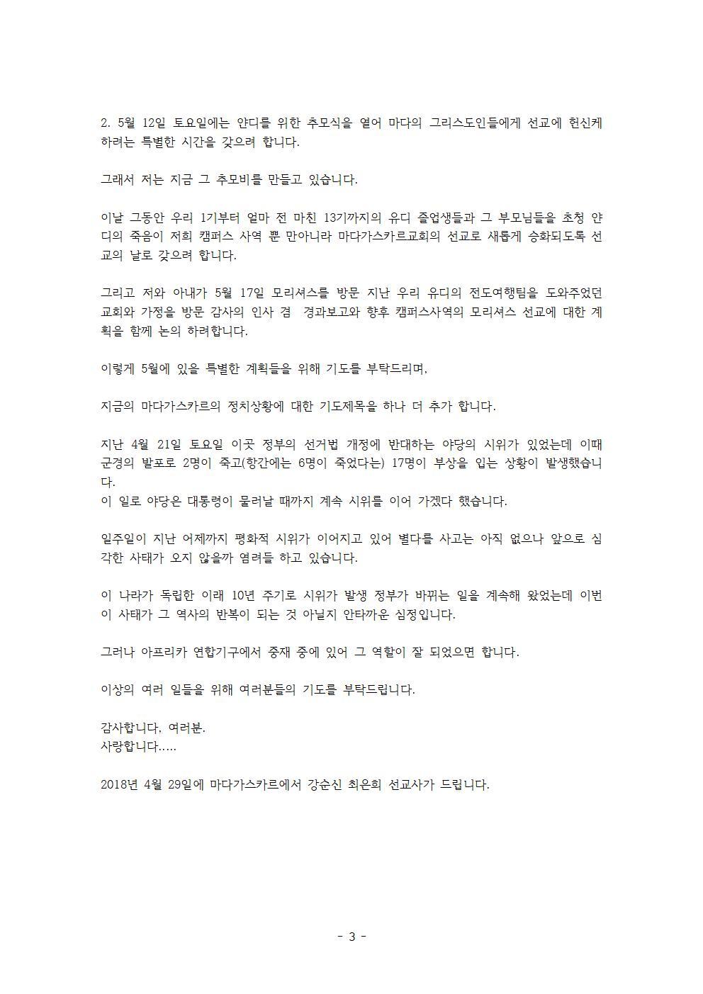 강순신,최은희 선교사의2018년 3,4월 마다가스카르 선교소식003.jpg