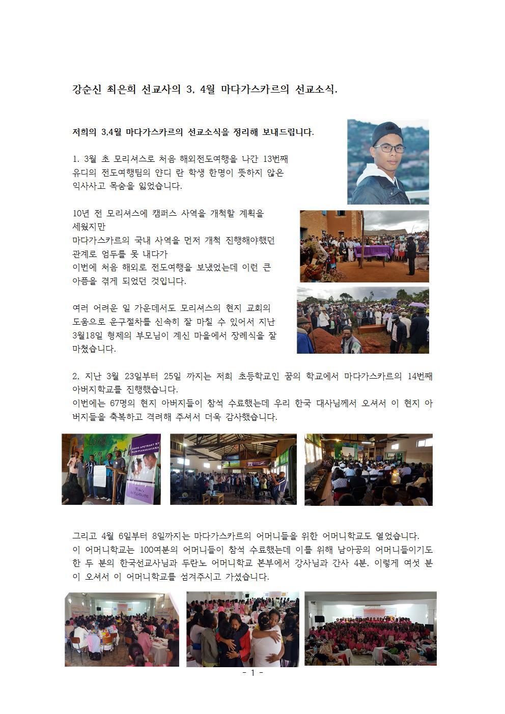 강순신,최은희 선교사의2018년 3,4월 마다가스카르 선교소식001.jpg